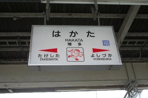 博多駅駅名標