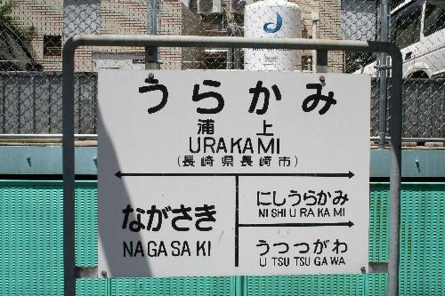 浦上駅駅名標