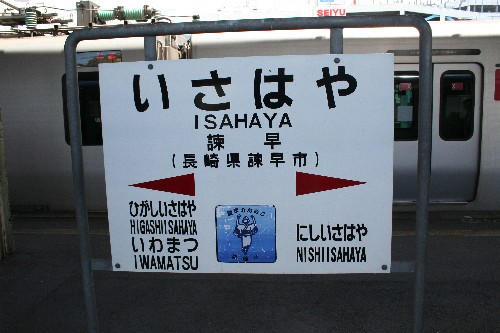 諫早駅駅名標