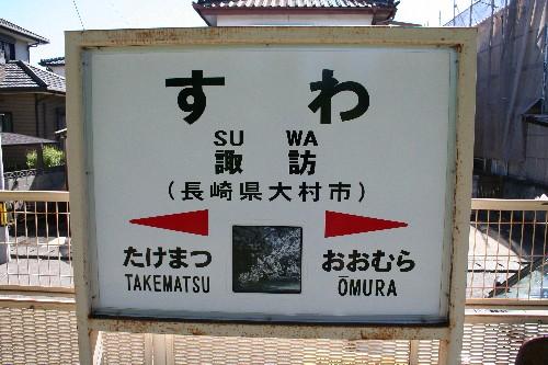 諏訪駅駅名標