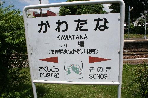 川棚駅駅名標