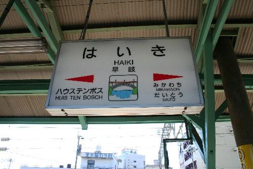 早岐駅駅名標