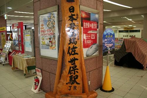 JR最西端の駅の碑