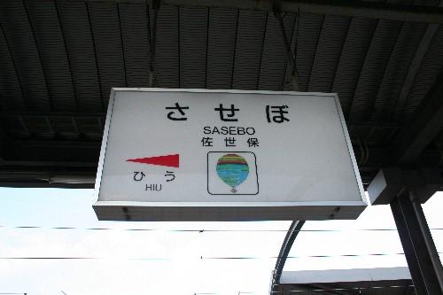 佐世保駅駅名標