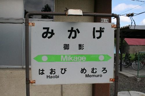 御影駅駅名標