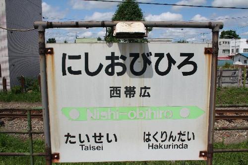西帯広駅駅名標