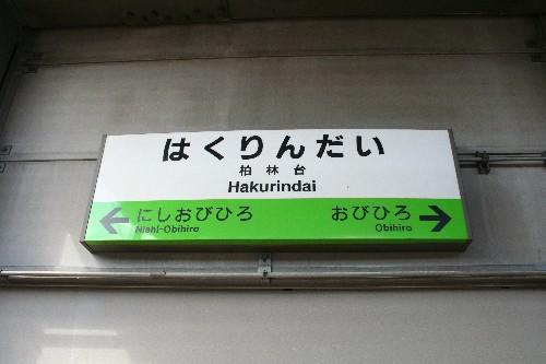 柏林台駅駅名標