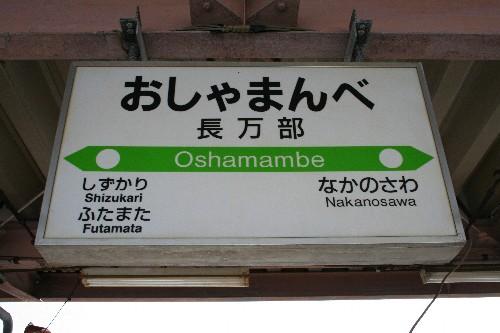 長万部駅駅名標