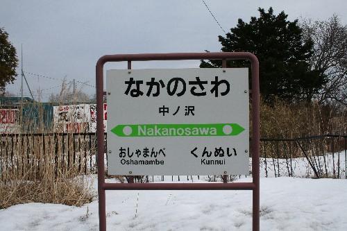 中ノ沢駅駅名標