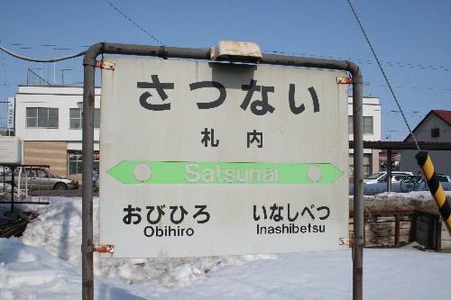 札内駅駅名標