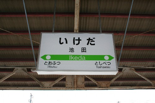 池田駅駅名標