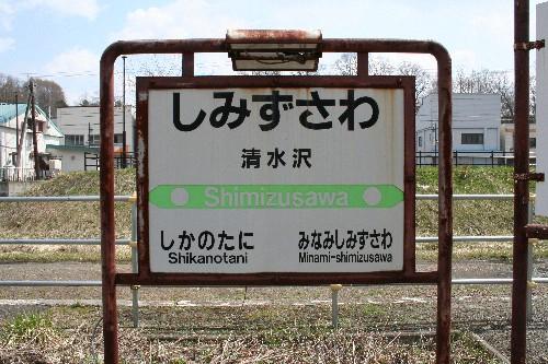 清水沢駅駅名標