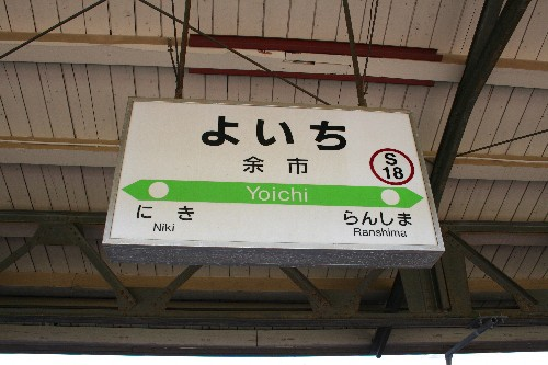 余市駅駅名標