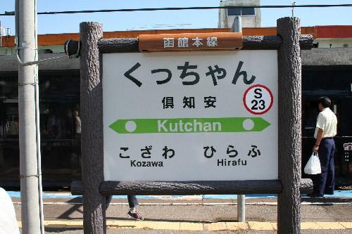 倶知安駅駅名標