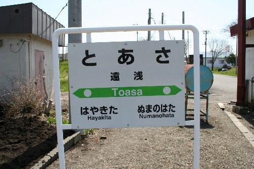 遠浅駅駅名標