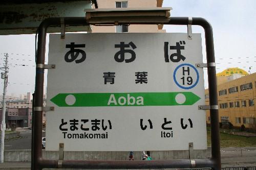 青葉駅駅名標