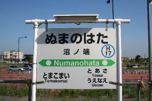 沼ノ端駅駅名標