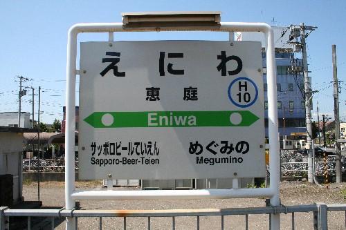 恵庭駅駅名標