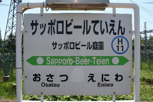 サッポロビール庭園駅駅名標