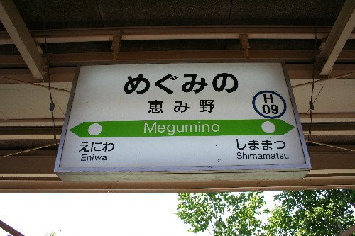 恵み野駅駅名標