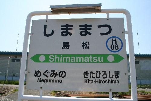 島松駅駅名標