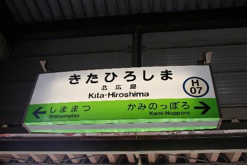 北広島駅駅名標