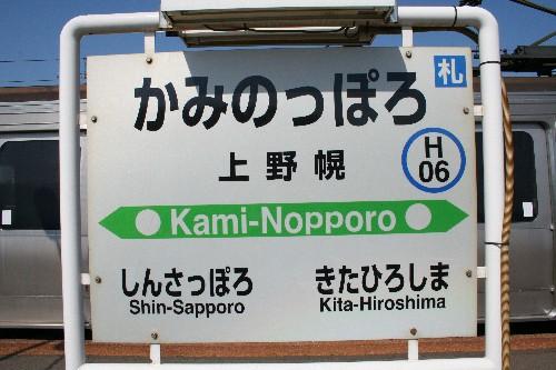 上野幌駅駅名標