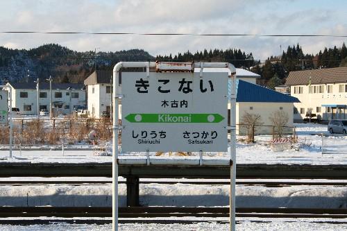 木古内駅駅名標