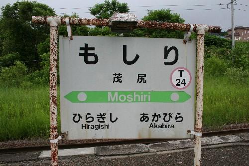 茂尻駅駅名標