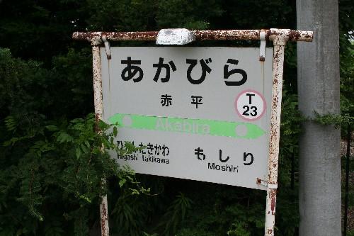 赤平駅駅名標