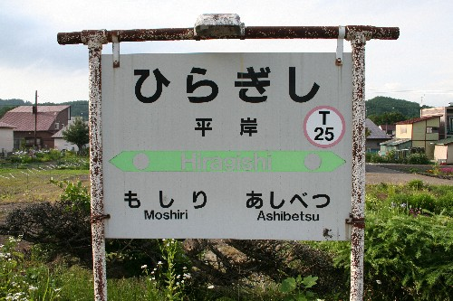 平岸駅駅名標