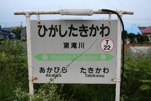 東滝川駅駅名標