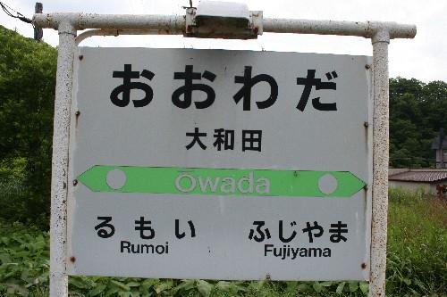 大和田駅駅名標