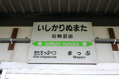 石狩沼田駅駅名標