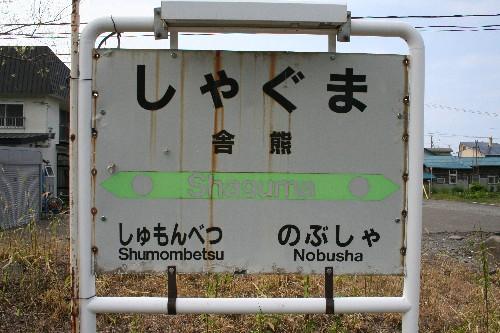 舎熊駅駅名標