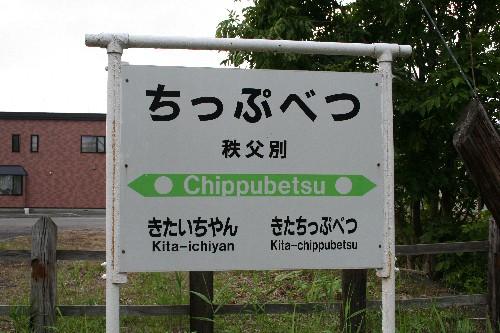 秩父別駅駅名標