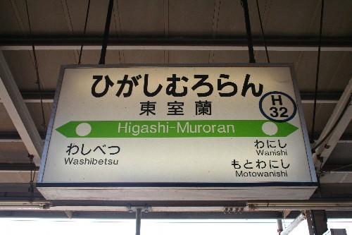 東室蘭駅駅名標