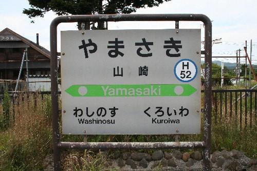 山崎駅駅名標
