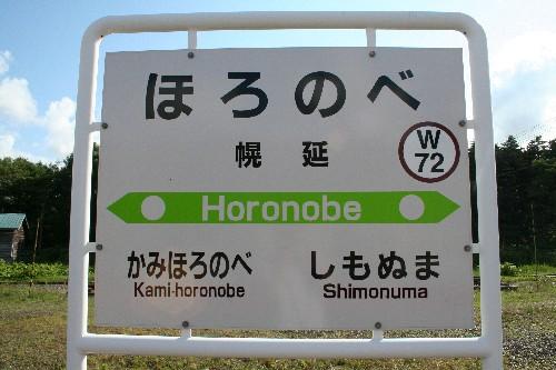 幌延駅駅名標