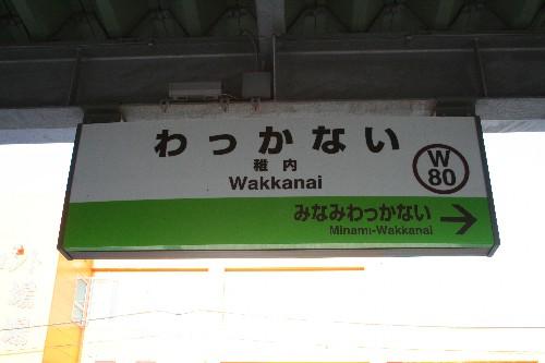 稚内駅駅名標