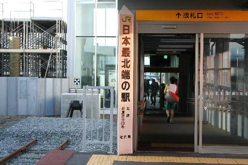 日本最北端の駅の標柱