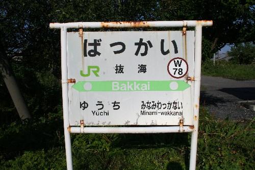 抜海駅駅名標