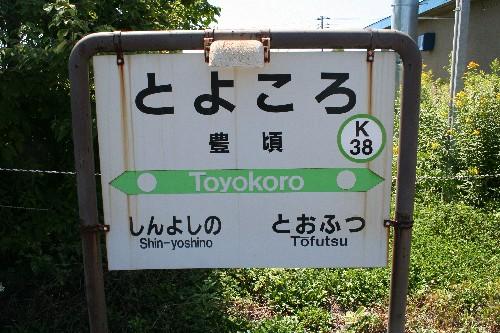 豊頃駅駅名標