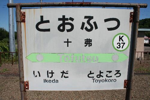 十弗駅駅名標