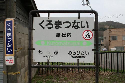 黒松内駅駅名標