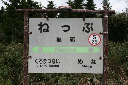熱郛駅駅名標